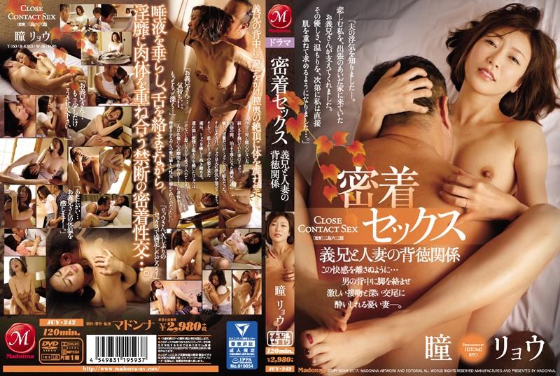 美乳の熟女、瞳リョウ出演の不倫無料動画像。密着セックス 義兄と人妻の背徳関係 瞳リョウ
