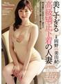 美しすぎる高級矯正下着の人妻 岡野美由紀