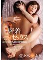 密着セックス 夫の上司と人妻の背徳関係 佐々木あき