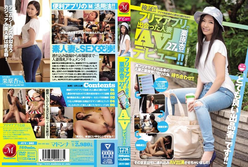 美乳の人妻、栗原杏出演の無料熟女動画像。検証!