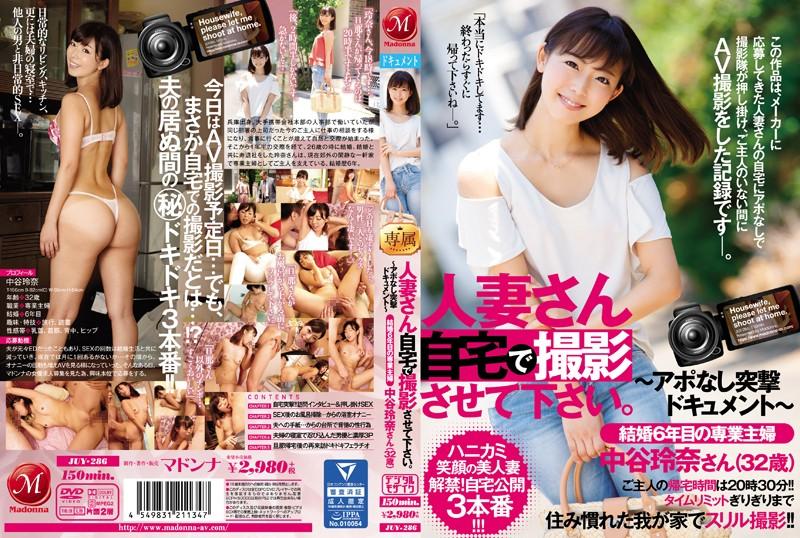 スレンダーの熟女、中谷玲奈出演のsex無料動画像。人妻さん自宅で撮影させて下さい!