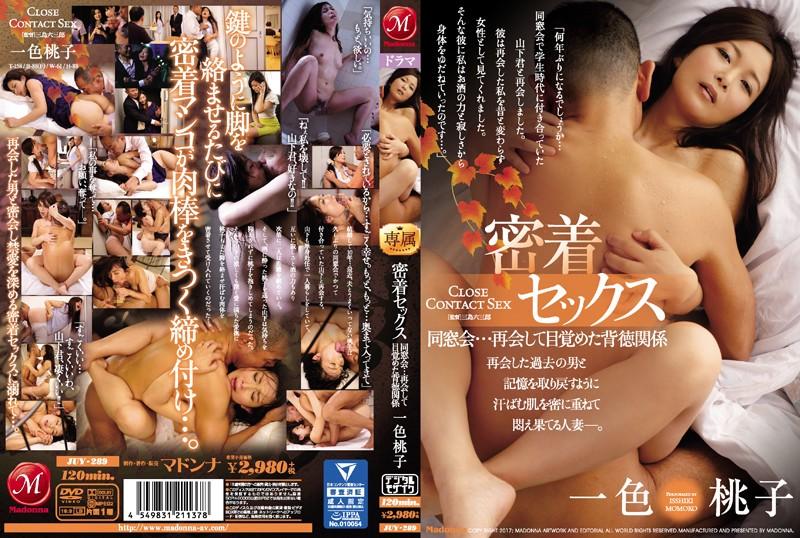 巨乳の人妻、一色桃子出演の不倫無料熟女動画像。密着セックス 同窓会…再会して目覚めた背徳関係 一色桃子