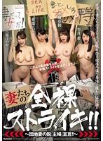 妻たちの全裸ストライキ!! 〜団地妻の脱『主婦』宣言!!〜 ダウンロード