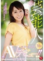 元芸能人 水沢かおり38歳 AVデビュー!!