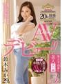 初撮り本物人妻 AV出演ドキュメント 某大手企業の美人受付嬢 鈴木みか 20代最後の日にAVデビュー!!