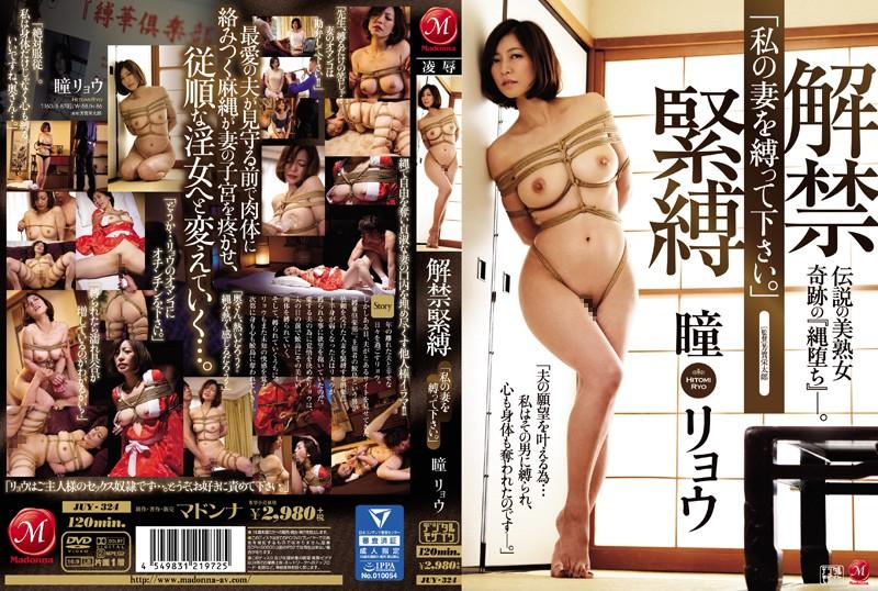熟女、瞳リョウ出演の緊縛無料動画像。解禁緊縛 「私の妻を縛って下さい!