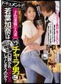 ドキュメント!!専属女優検証企画 才色兼備な人妻 若葉加奈はチャラ男に口説かれSEXしてしまうのか?