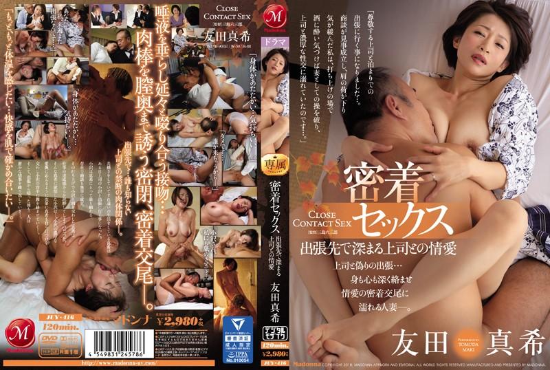 巨乳の人妻、友田真希出演の不倫無料熟女動画像。密着セックス 出張先で深まる上司との情愛 友田真希