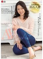 田舎育ちの原石人妻 田中れいみ 31歳 AV Debut!! ダウンロード