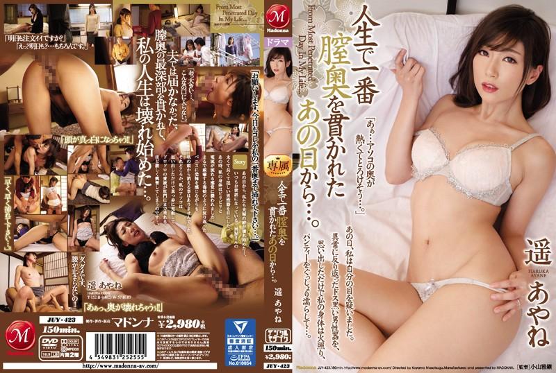 美乳の夫婦、遥あやね出演の寝取られ無料熟女動画像。人生で一番膣奥を貫かれたあの日から…!