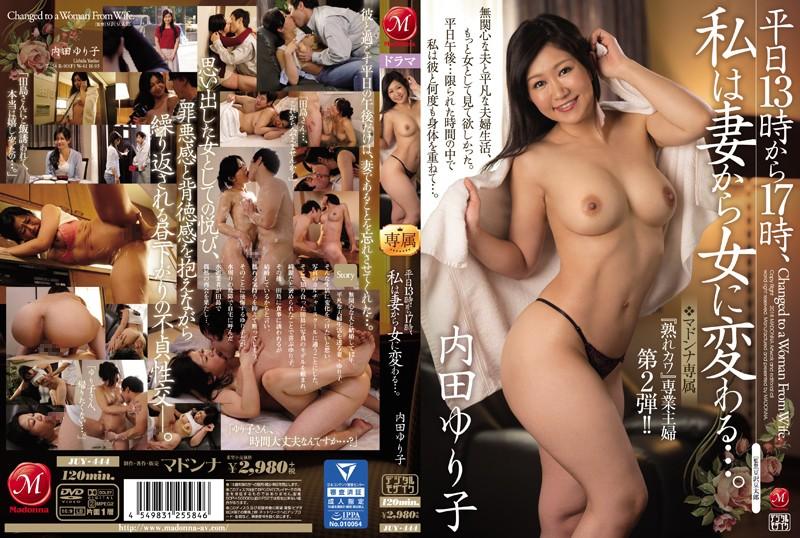 [JUY-444] 平日13時から17時、私は妻から女に変わる…。 内田ゆり子
