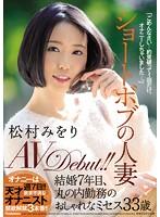 ショートボブの人妻 松村みをり AVDebut!! 結婚7年目、丸の内勤務のおしゃれなミセス33歳 ダウンロード