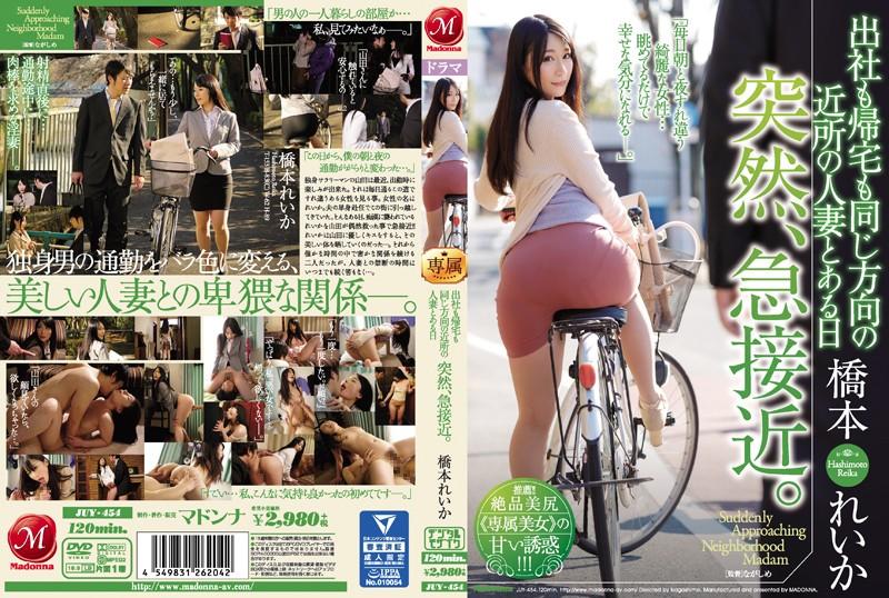 美乳の人妻、橋本れいか出演のキス無料熟女動画像。出社も帰宅も同じ方向の近所の人妻とある日突然、急接近!