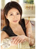 「2018年、熟女界の主役。 新人 吉瀬菜々子 48歳 AVDebut!!」のパッケージ画像