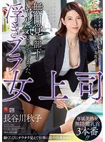 「無自覚で部下をヤル気にさせてしまった、浮きブラ女上司 長谷川秋子」のパッケージ画像