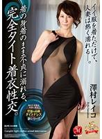 着の身着のまま不貞に溺れる、完全タイト着衣性交。 澤村レイコ