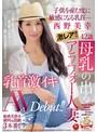 激レア!!母乳の出るアラフォー人妻 西野美幸 42歳 子●を産む度に敏感になる乳首― 乳首激イキAV Debut!!