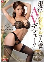 現役下着モデルの人妻 佐野まり 32歳 AVデビュー!!