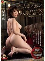 人妻アナル奴隷品評会梨々花【juy-660】