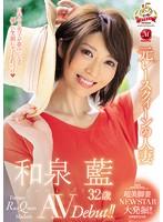 元レースクイーンの人妻 和泉藍 32歳 AVDebut!!