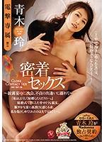 密着セックス ~披露宴の二次会、不貞の出逢いに溺れて~ 青木玲#1