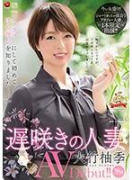 『アラフォーにして初めて性の悦びを知りました―。』 遅咲きの人妻 大竹柚季 38歳 AVDebut!!