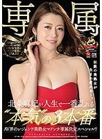 AV界のレジェンド美熟女マドンナ専属決定スペシャル!! 北条麻妃が人生で一番乱れる'本気'の3本番