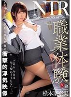 職業体験NTR インターンの大学生に堕ちた妻の衝撃的浮気映像 松本菜奈実