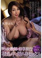 憧れの女教師と修学旅行布団の中で隠れ身セックス風間ゆみ【juy-918】