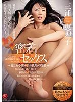密着セックス 〜悲しみを埋め合う職場不貞愛〜 三浦恵理子