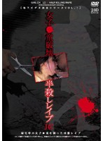 (jyll001)[JYLL-001] 女子●童破壊 半殺しレイプ ダウンロード