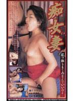 痴女妻(2) ダウンロード