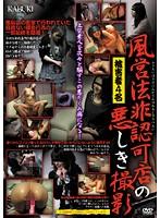 (kabu00001)[KABU-001] 被害者4名 風営法非認可店の悪しき撮影 ダウンロード