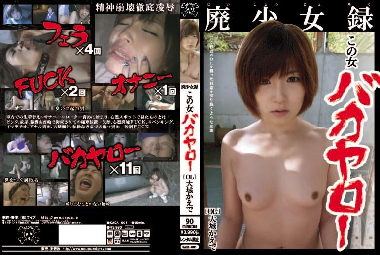 (kaga00001)[KAGA-001] 廃少女録 この女バカヤロー OL 大城かえで ダウンロード