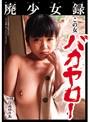 日高ゆりあ(青山ひより)の無料サンプル動画/画像3