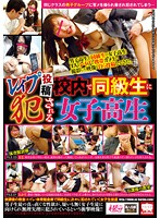 (kam00004)[KAM-004] レイプ投稿 校内で同級生に犯される女子校生 ダウンロード