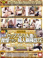 (kam00033)[KAM-033] 産婦人科医師盗撮映像流出 セックスレス人妻の我慢できない婦人病検診12 ダウンロード