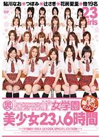 「裏kawaii*女学園美少女23人6時間」のパッケージ画像