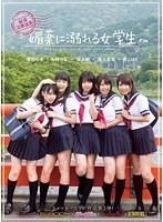 kawaii*×E-BODY×kira☆kira×Madonna×ATTACKERS 5メーカーコラボ作品第3弾!秘湯 淫華温泉 媚薬に溺れる女学生
