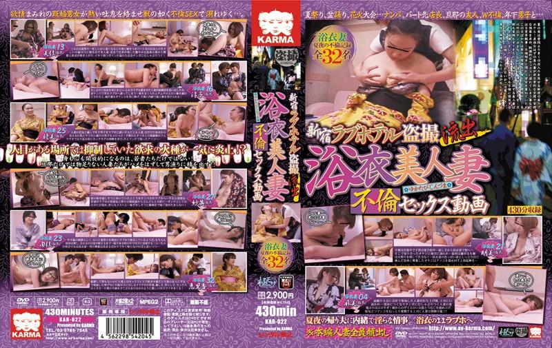 ラブホにて、浴衣の美人の盗撮無料熟女動画像。新宿ラブホテル盗撮 流出 浴衣美人妻 不倫セックス動画