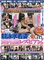 関東圏某有名女子校水泳部部室盗撮 競泳水着姿で愛し合う女子校生レズビアン