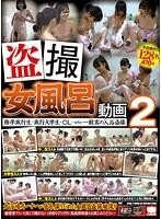 盗撮 女風呂動画2 ダウンロード