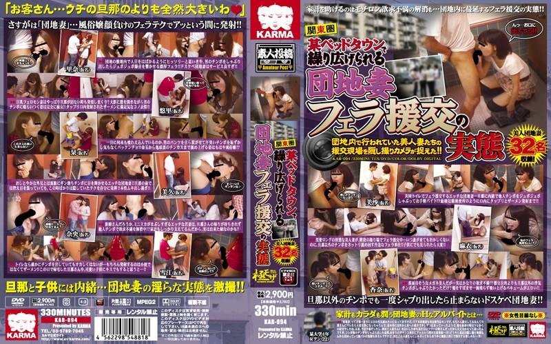 ベッドにて、人妻のフェラ無料熟女動画像。関東圏某ベッドタウンで繰り広げられる団地妻フェラ援交の実態