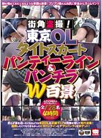 街角盗撮! 東京OLタイトスカート パンティーライン&パンチラ W百景