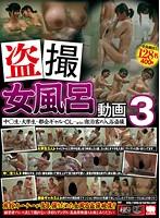 盗撮 女風呂動画3 ダウンロード