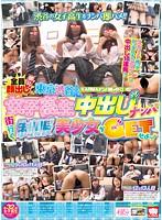 「KARMAナンパ隊が行く! 全員顔出し御礼!東京渋谷女子校生中出しナンパ 街行く制服美少女をGETせよッ!」のパッケージ画像