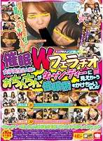 KARMAナンパ隊が行く! 催眠Wフェラチオ 女子校生2人組におちんちんがキャンディーに見えちゃう催眠術をかけちゃいました!