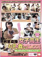(kar00177)[KAR-177] 病室盗撮 女子校生お見舞いセックス 若いからガマンできないんです…(KAR-177) ダウンロード