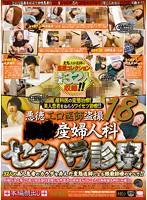 悪徳エロ医師盗撮18 ○○産婦人科セクハラ診察 ダウンロード
