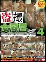盗撮 女風呂動画4